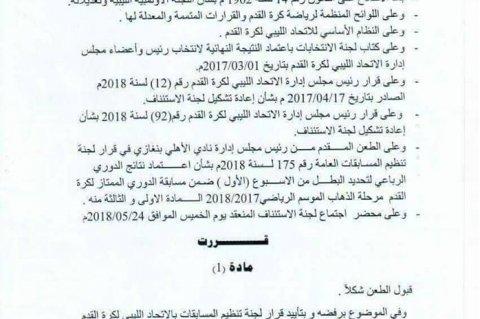 نسخة من قرار لجنة الإستئناف بالإتحاد الليبي لكرة القدم