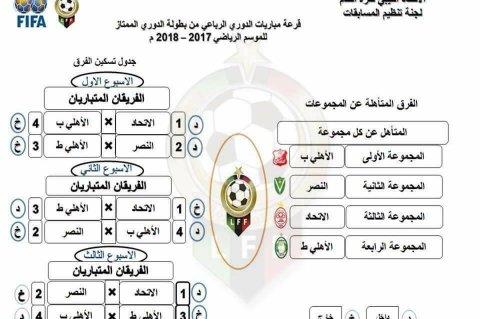 جدول مباريات رباعي التتويج بالدوري الليبي