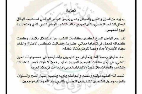 نعي المجلس الرئاسي للشاعر بشير العريبي